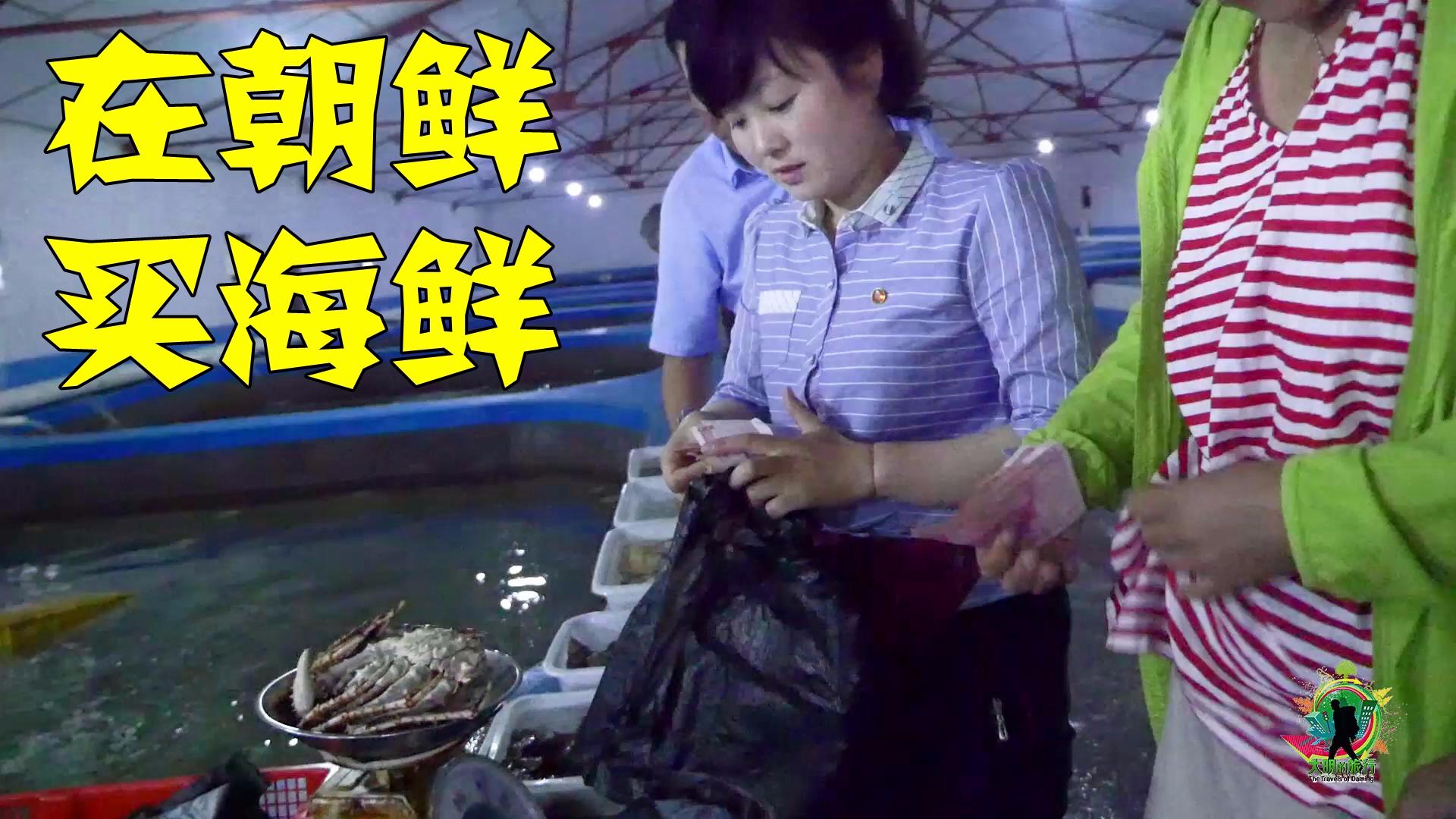 在朝鲜买海鲜,可以直接付人民币吗?传说朝鲜的海鲜,都是白菜价