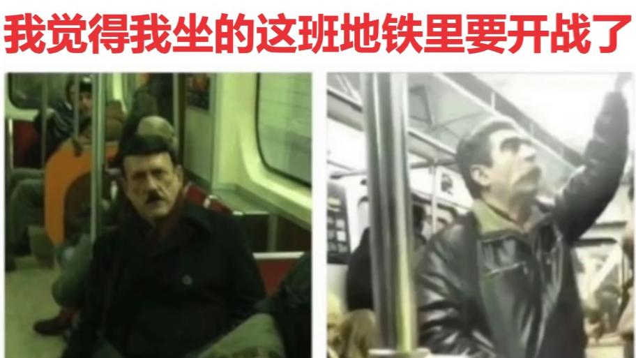 【德国刻板印象冷笑话】地铁里的苏德大战