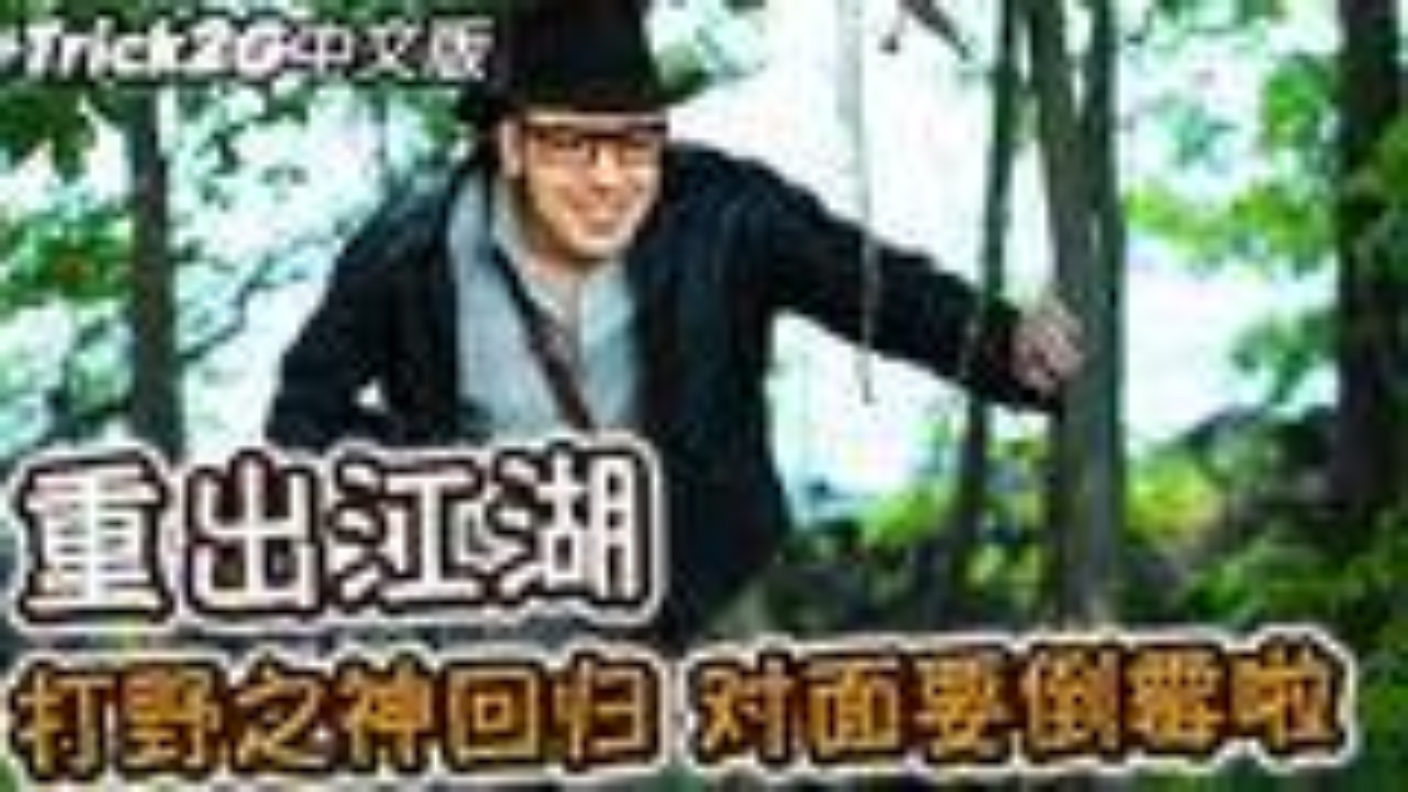 Trick2G- 野區之神重出江湖 這次老子要吊虐黃標啦!(中文字幕) -LoL英雄聯盟