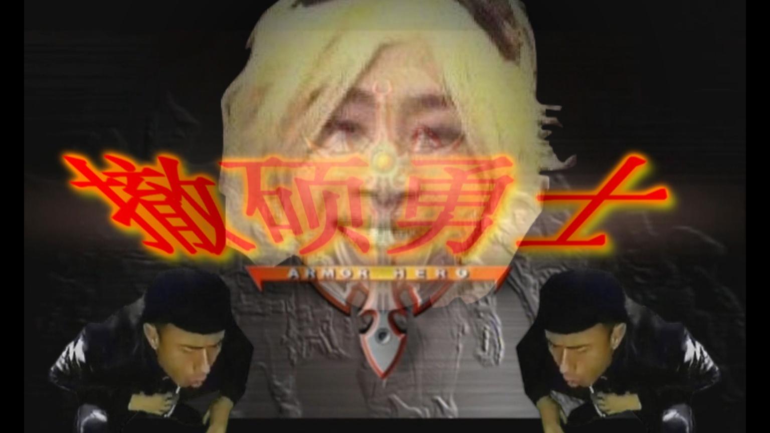 【卢姥爷】 芦苇勇士vs蛇皮怪