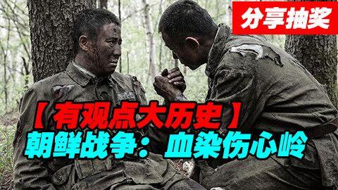 #分享抽奖#【有观点大历史】朝鲜战争--血染伤心岭