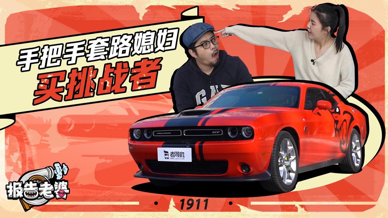 """报告老婆:""""肌肉猛男""""道奇挑战者50万买个大V6只为回头率?"""