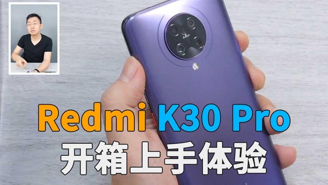 「科技美学直播」Redmi K30 Pro开箱上手体验 | 双模5G / 高通骁龙865 / 弹出式