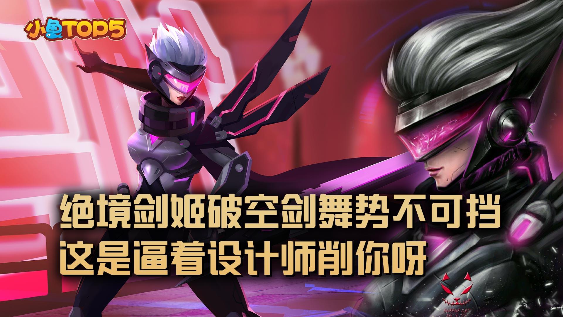 小鱼Top5主播篇:绝境剑姬破空剑舞势不可挡!这是逼着设计师削你呀