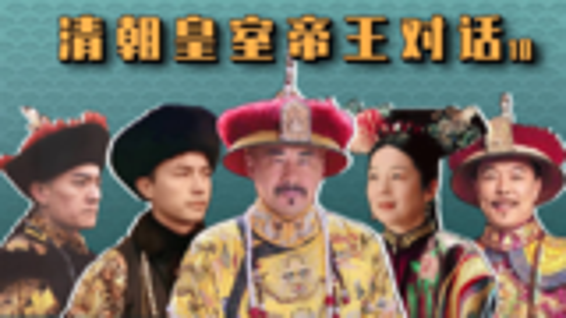 清朝皇室帝王对话(大结局):乾隆喊麦《惊雷》,暴揍慈禧