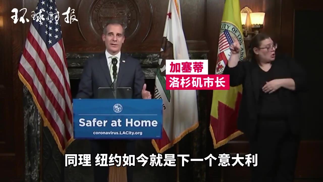 洛杉矶市长称 洛杉矶将是下一个纽约 纽约将是下一个意大利