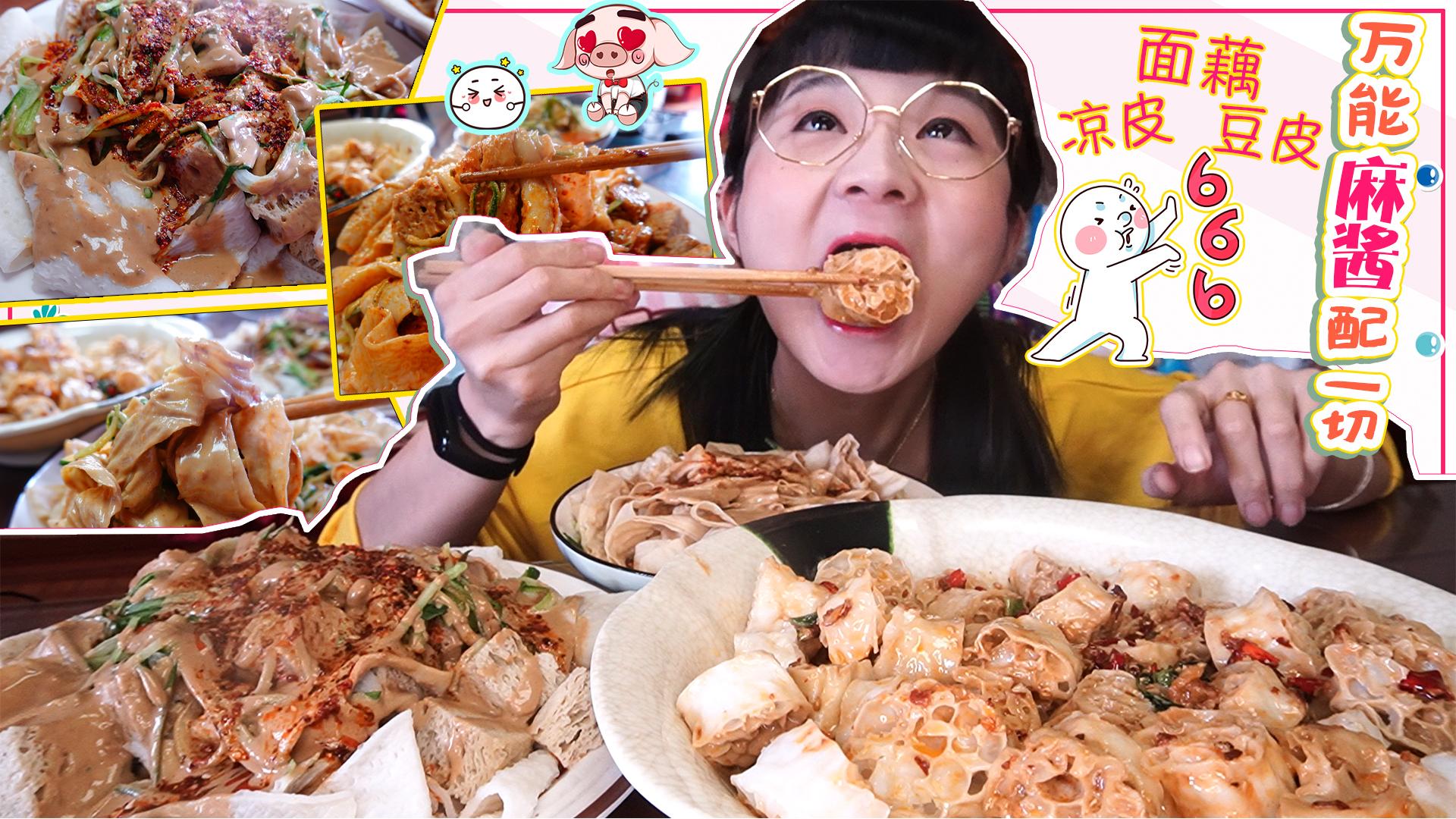 【小猪猪的vlog】万能麻酱第二弹!麻酱面藕、麻酱凉皮、麻酱豆皮