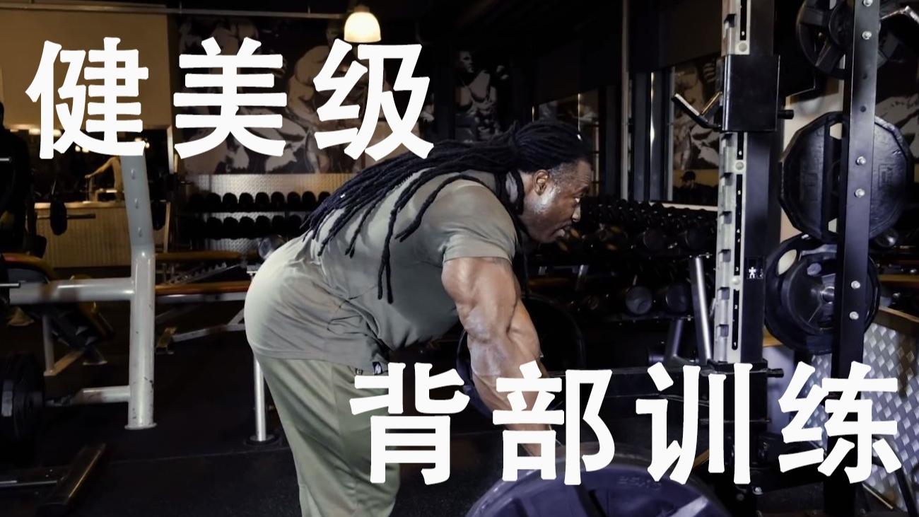 健美级背训:如何将背部练厚且多细节?