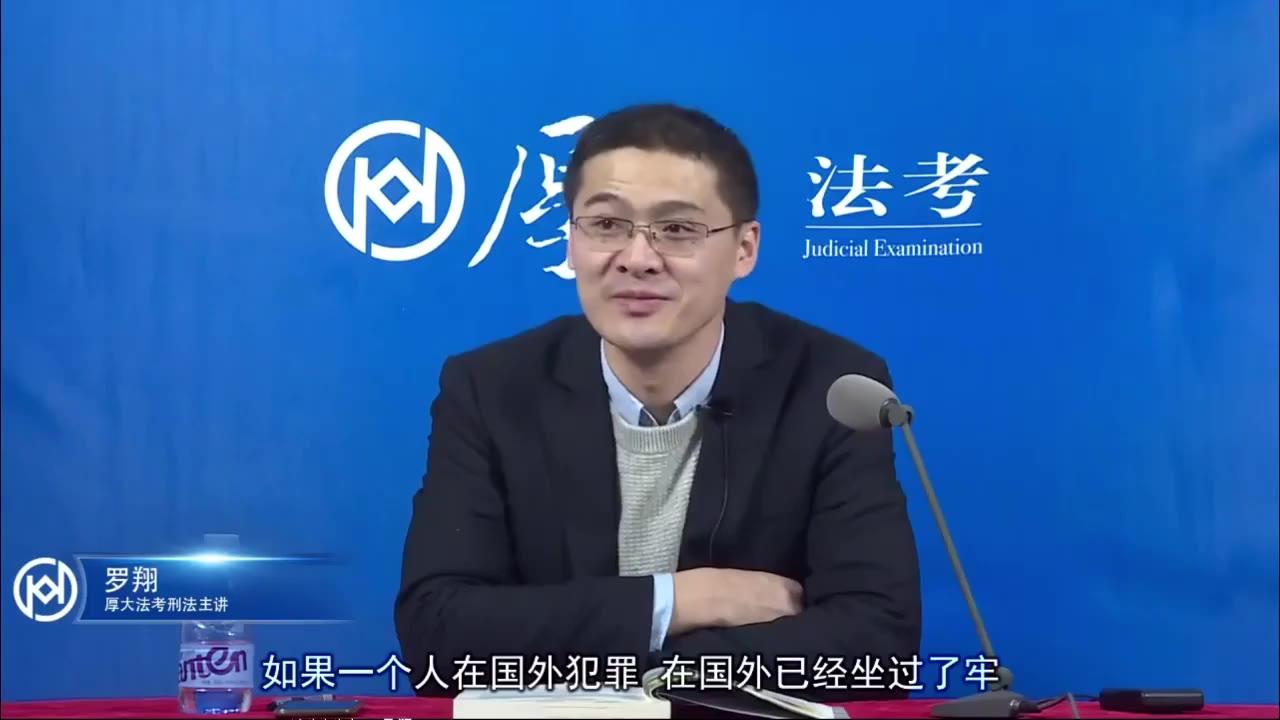 【罗老师】中国人在国外犯罪坐过牢回国还会被审判吗