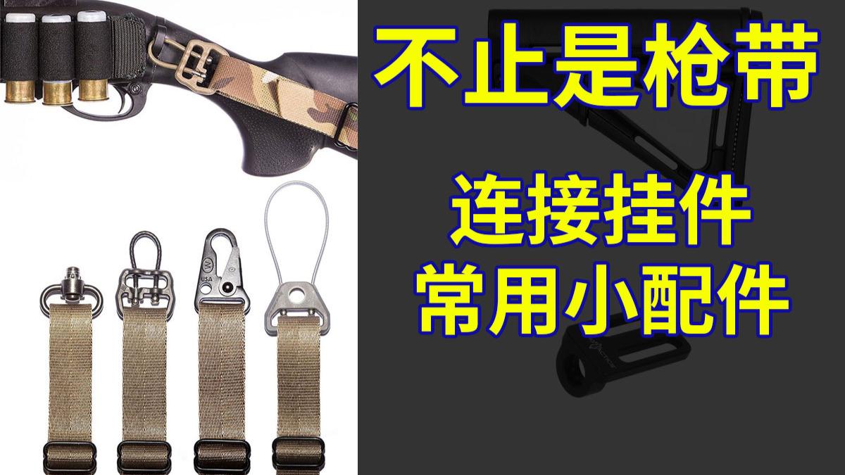 枪带常用连接挂件与小配件攻略(枪带系列)