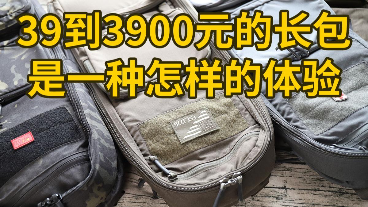 从39到3900的长枪包是一种怎样的体验(背包系列)完整版 LBX4003 LBX Tactical