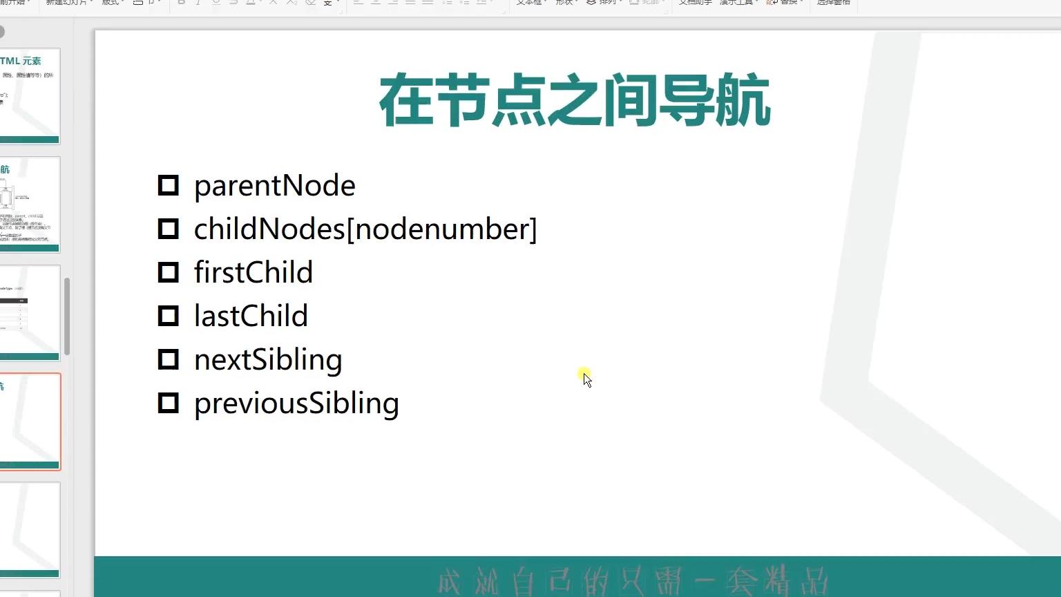 学习猿地  DOM导航和节点操作 7.自定义扩展DOM获取所有同胞的方法#学习猿地