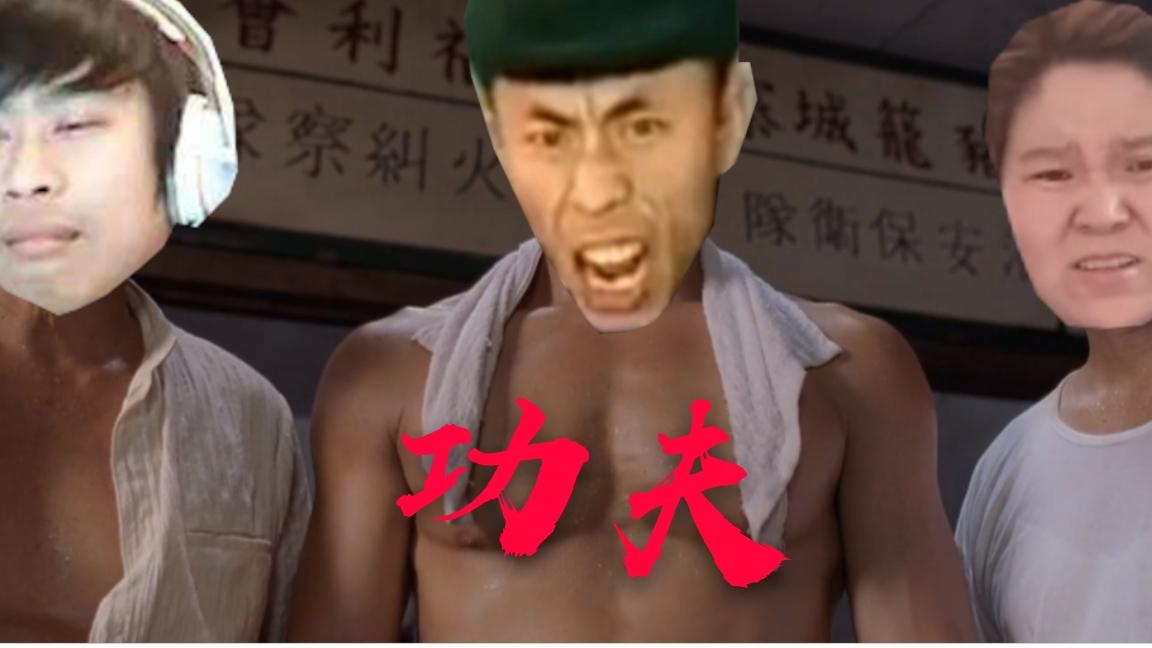 【功夫】老八,卢本伟,郭老师大战斧头帮