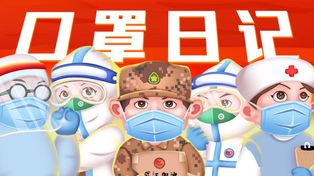 首部抗疫题材网络微电影《口罩日记》