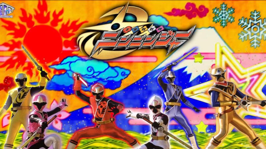 【超级战队系列】手里剑战队 忍忍者变身登场必杀超合集