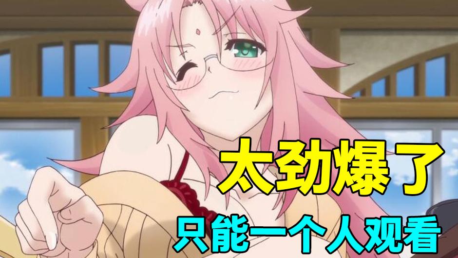 只能一个人看的动画,男主洗澡居然变成了女人!这剧情太劲爆了!