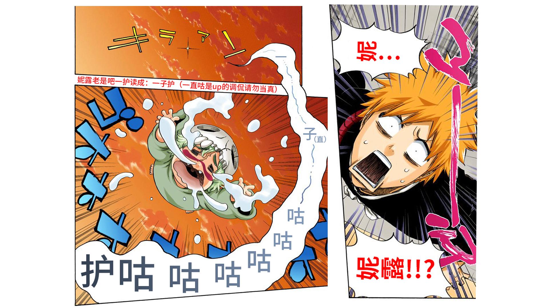 千年血战01 被袭击的总队长与逃往现世的妮露!