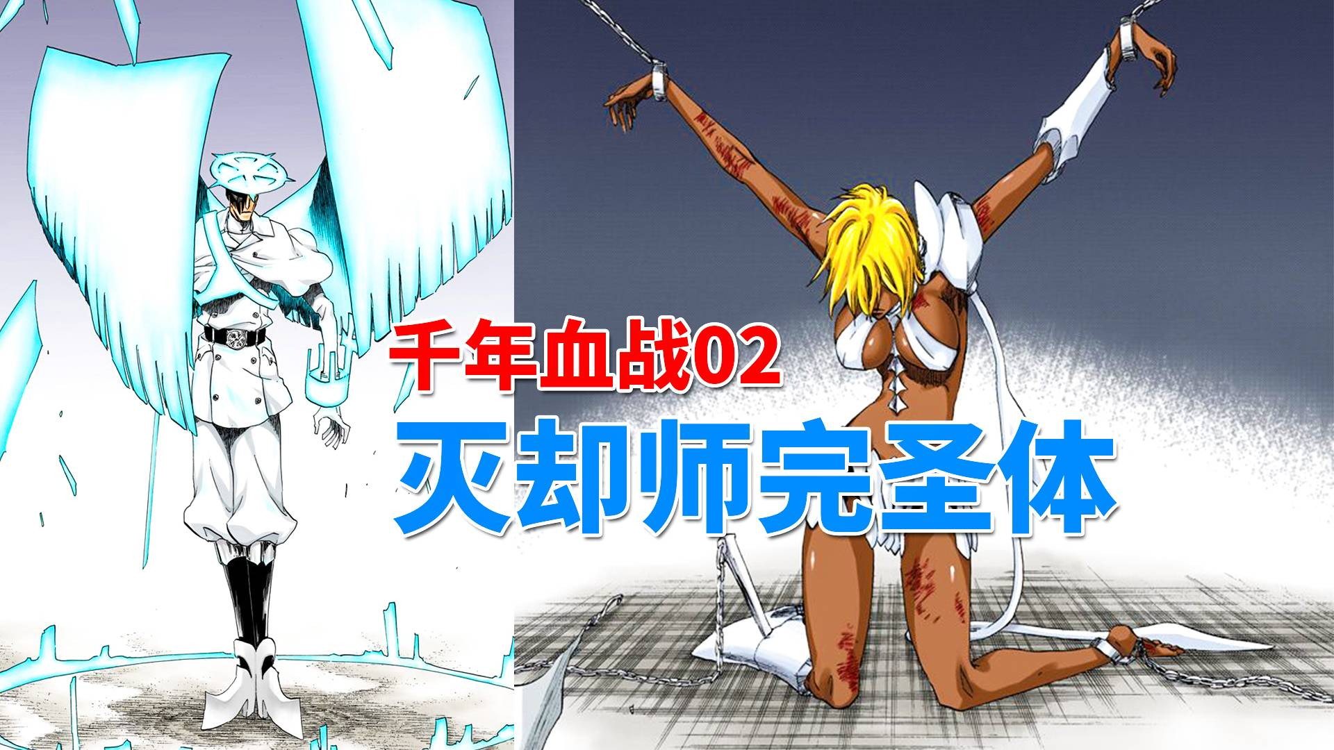 千年血战02 无形帝国与灭却师完圣体!