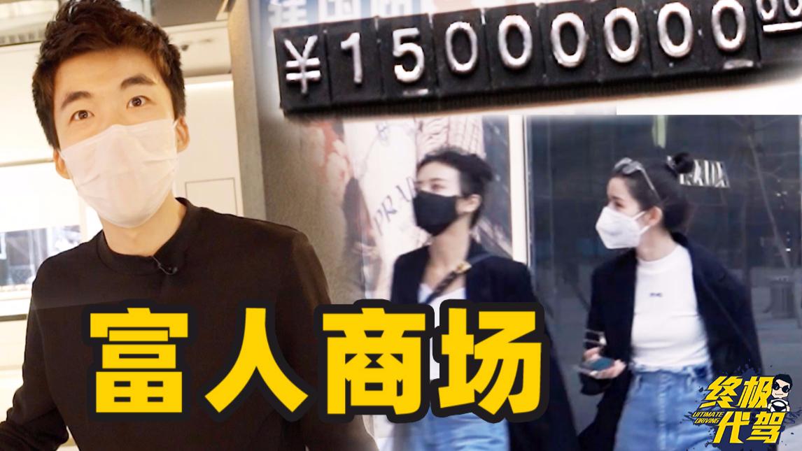 一块手表1500万!日销10亿的北京商场,开劳斯莱斯排队是真的吗?