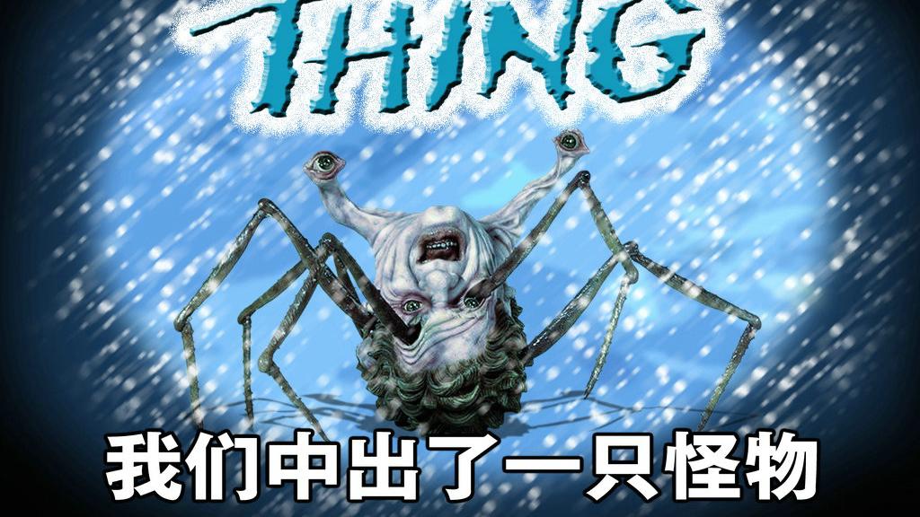 【游戏微剧场】重口恐怖:我们中出了一只怪物