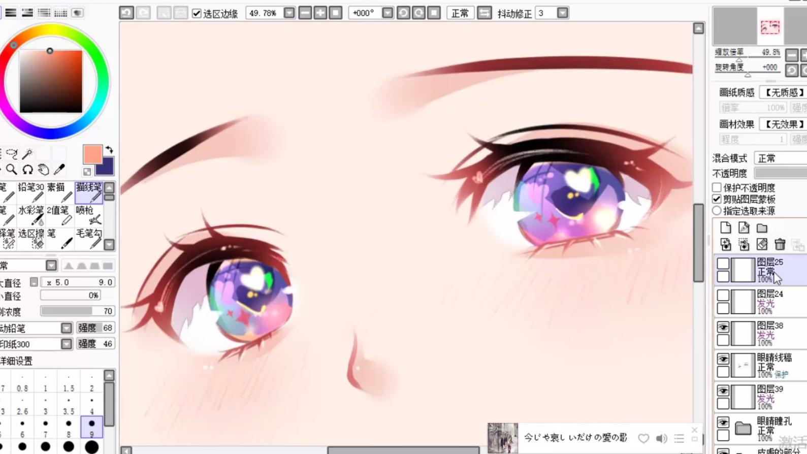 SAI眼睛上色绘画过程,星辰大海的眼睛,太美了!