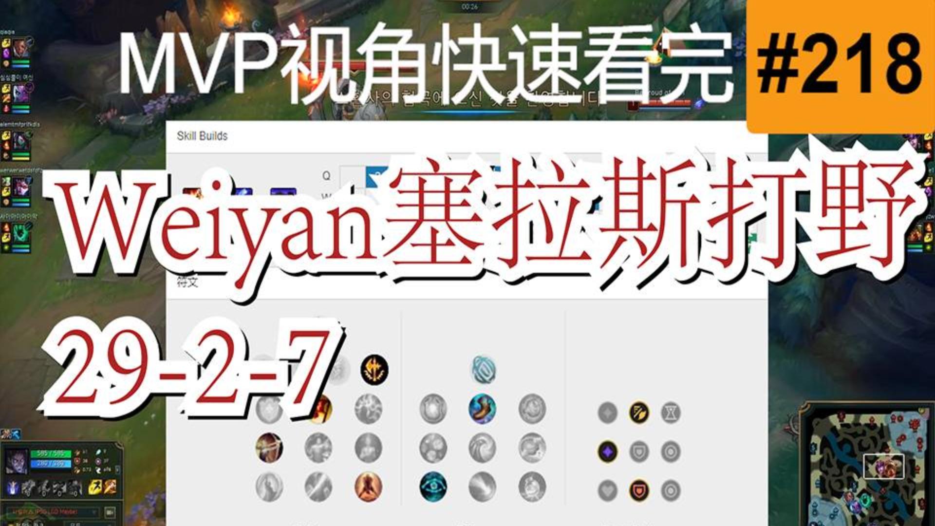 RW.Weiyan塞拉斯打野【MVP视角快速看完一局王者排位】#218