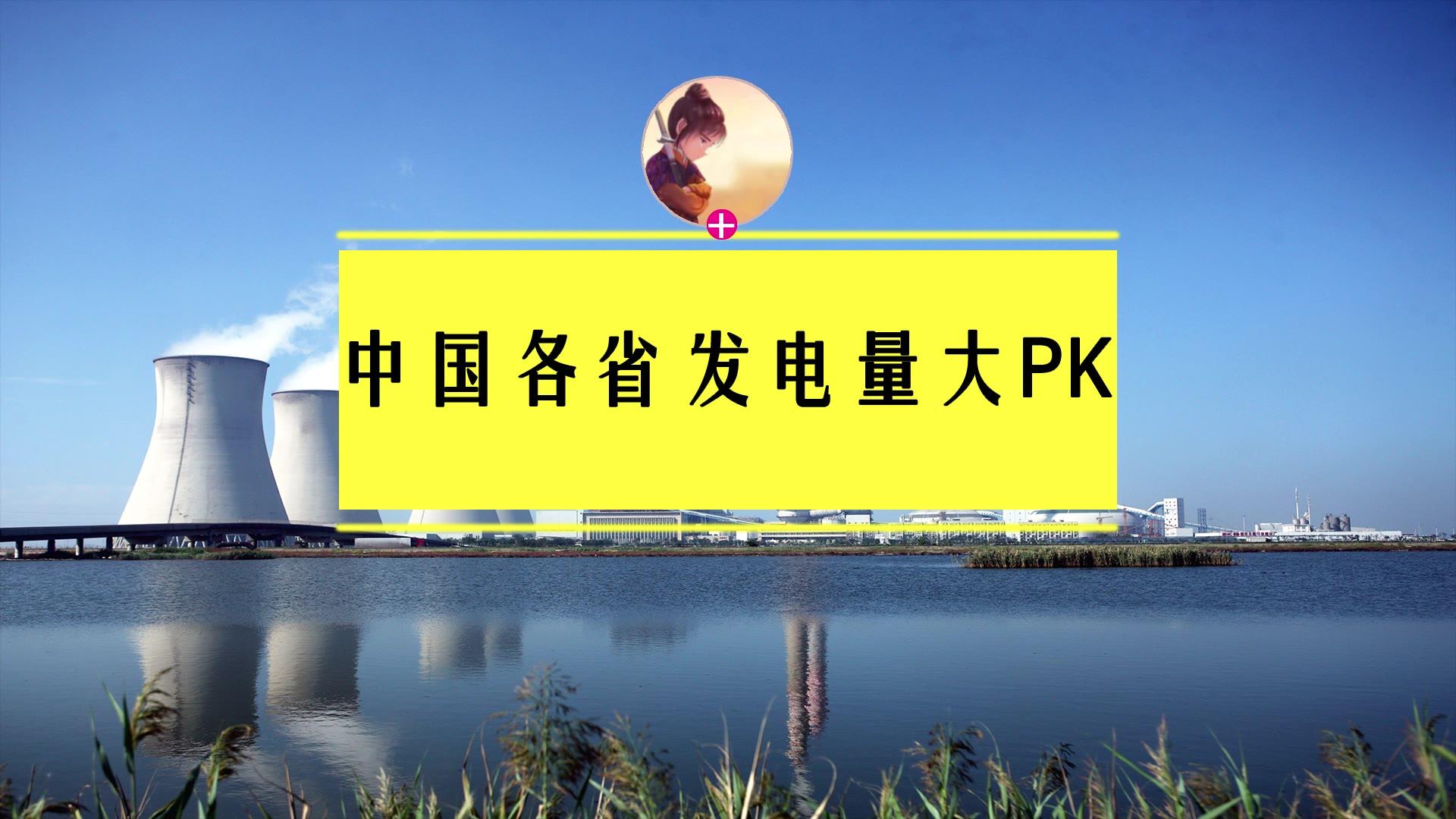 中国各省发电量大比拼 TOP 15,为什么内蒙发电量这么高?