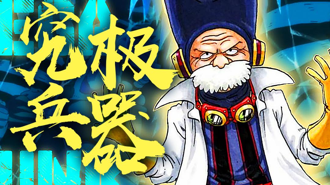 【海贼王短析56】贝加庞克的究极武器之谜