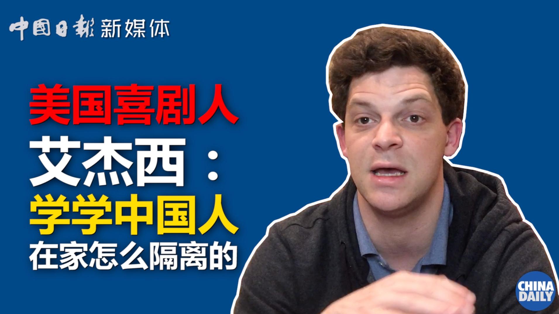 美国喜剧人艾杰西:快学学中国人在家隔离怎么做的!