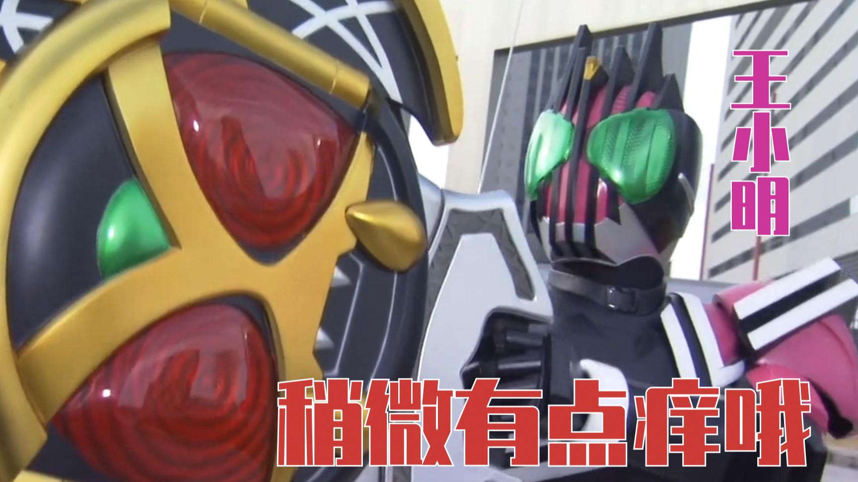 【假面骑士Decade】王小明稍微有点痒合集(平成时间线正序)
