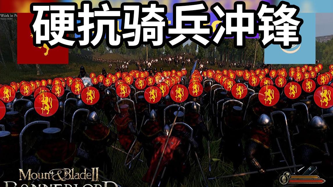 【骑砍2】步兵阵硬抗骑兵冲锋 场面混乱敌我难分 骑马与砍杀2霸主野外遭遇战流程