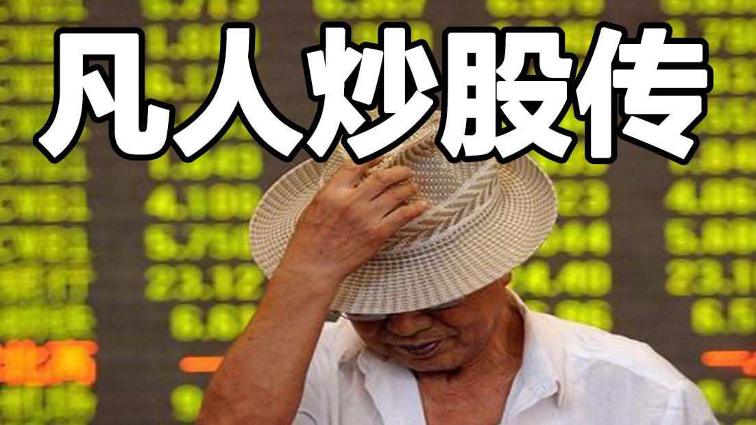 股市浮沉20年,结束时损失惨重,一个老股民的反思