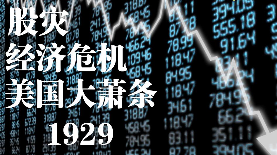 【牧杂谈】被人遗忘的美国大萧条——影响全球的经济危机