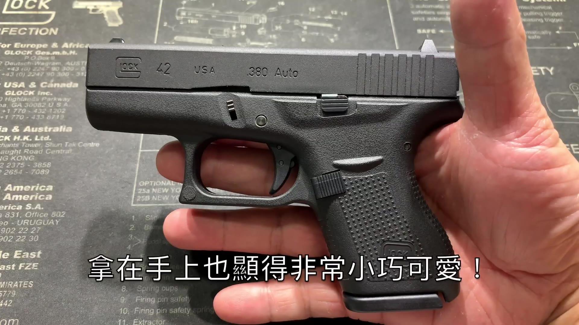 油管搬运 Stark Arms_VFC_謎版 Glock 42 GBB 原廠開箱測試