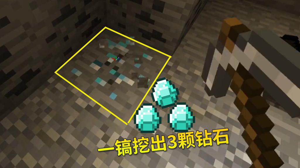 我的世界联机10:普通铁镐自带幸运属性,一个钻石矿挖出3颗钻石