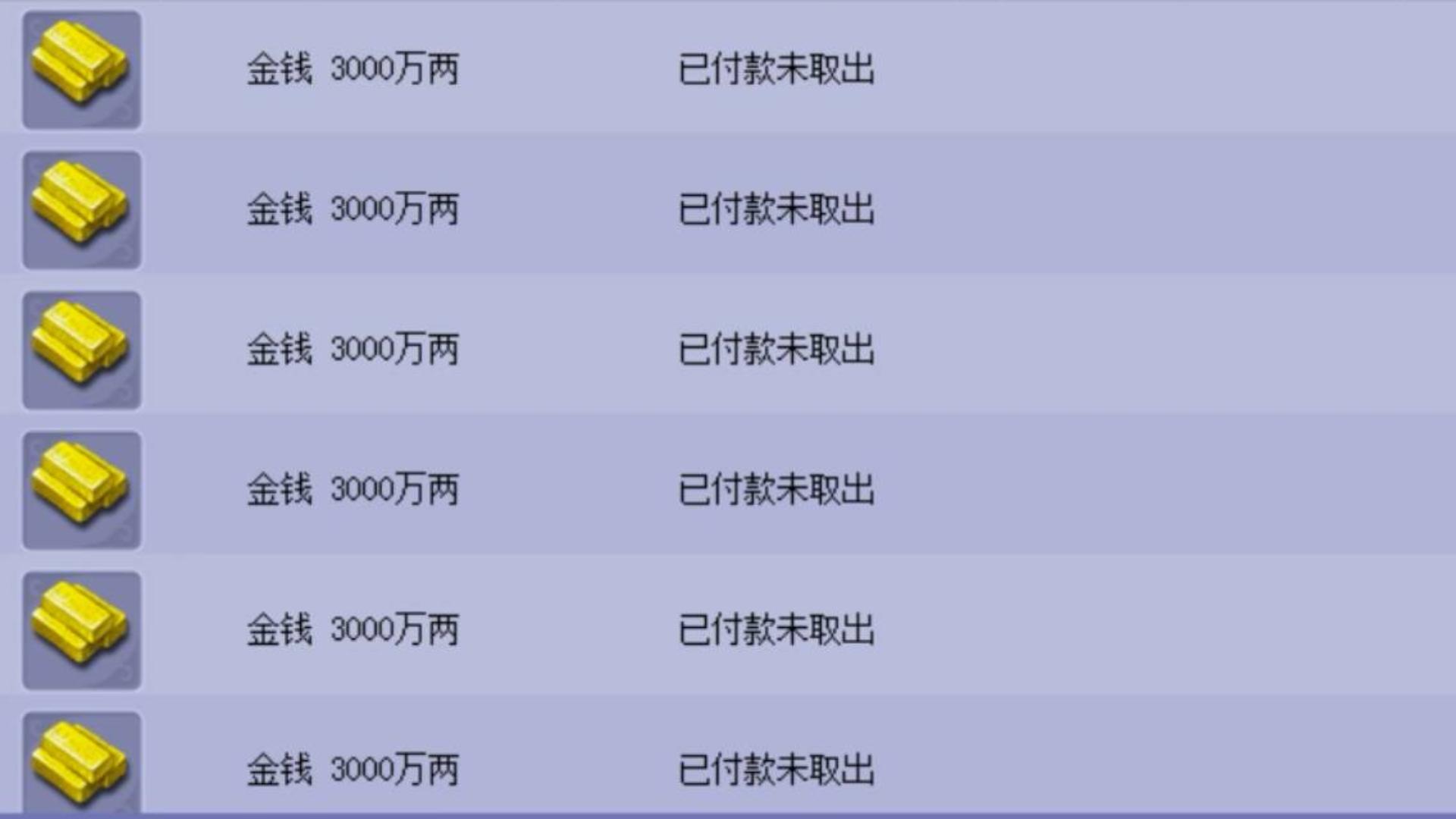 梦幻西游:突破藏宝阁买游戏币上限,他为什么可以买一亿八千万?