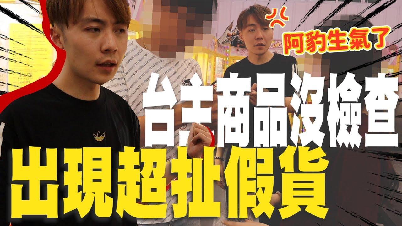 【OurTV】自己娃娃机场内发现超夸张 假货!气到找台主吵架了?