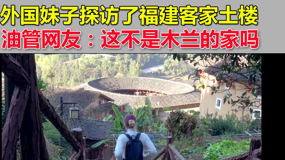 外国妹子探访了福建客家土楼,油管网友:这不是木兰的家吗