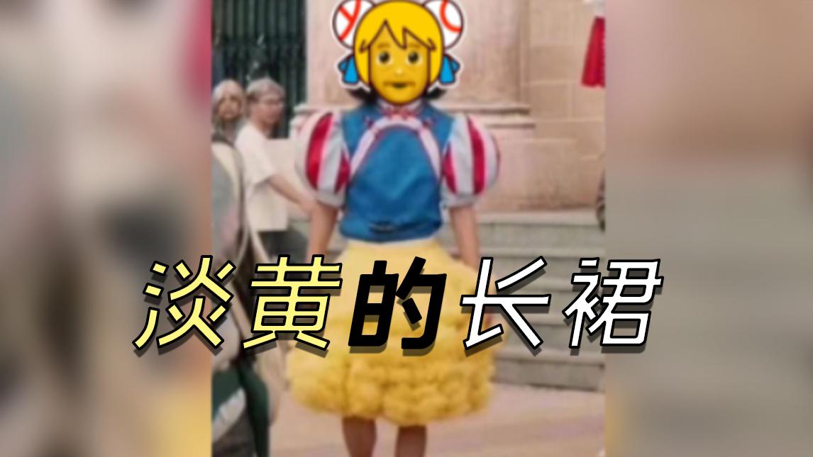 【AC爷rap】淡黄长裙time