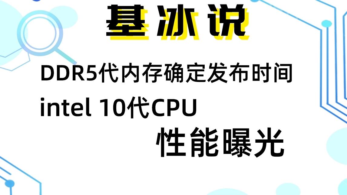 【基冰说】三星DDR5代内存技术成熟