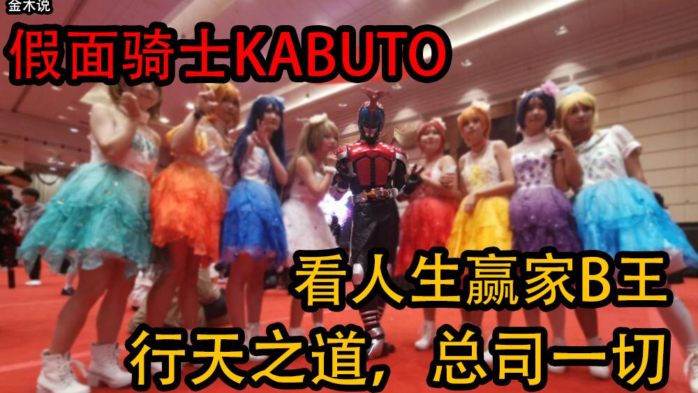 【速看假面骑士KABUTO】【1】天道总司登场,逼王教你行天之道