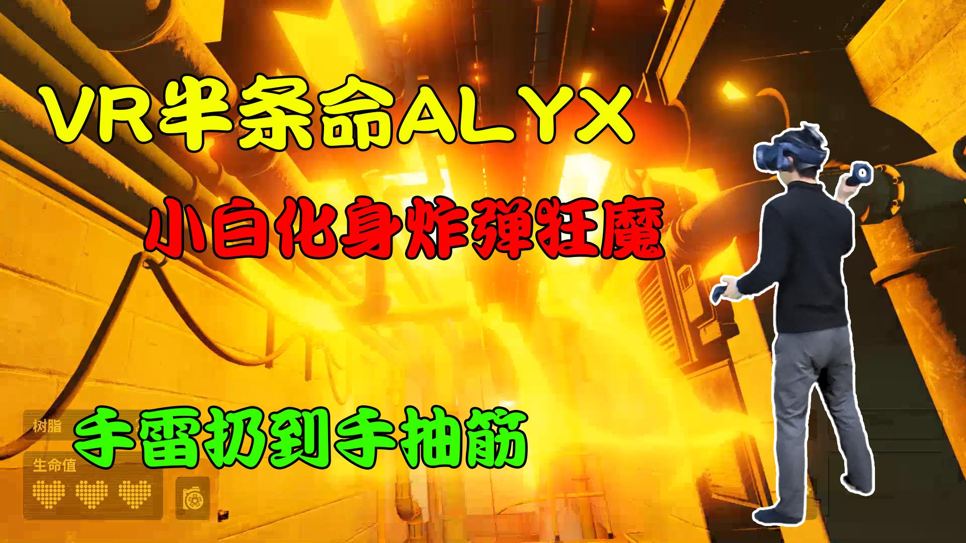 VR半条命alyx:重火力小白上线,手雷扔上瘾到处狂轰滥炸!