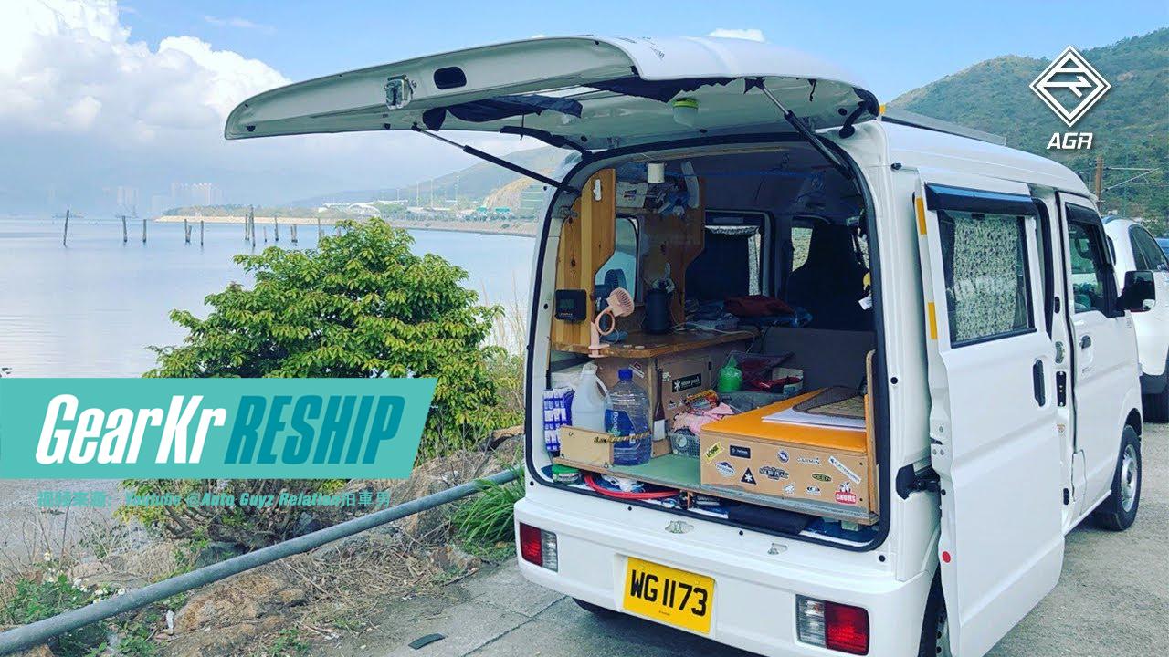 RESHIP / 什么是车中泊?香港车中泊初体验