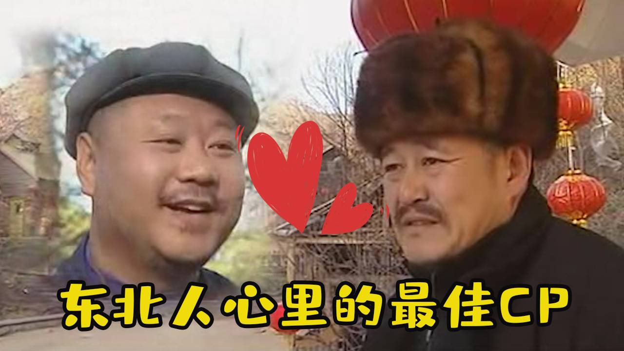 赵本山范伟18年前合作的《刘老根1》,演技吊打如今的鲜肉们!