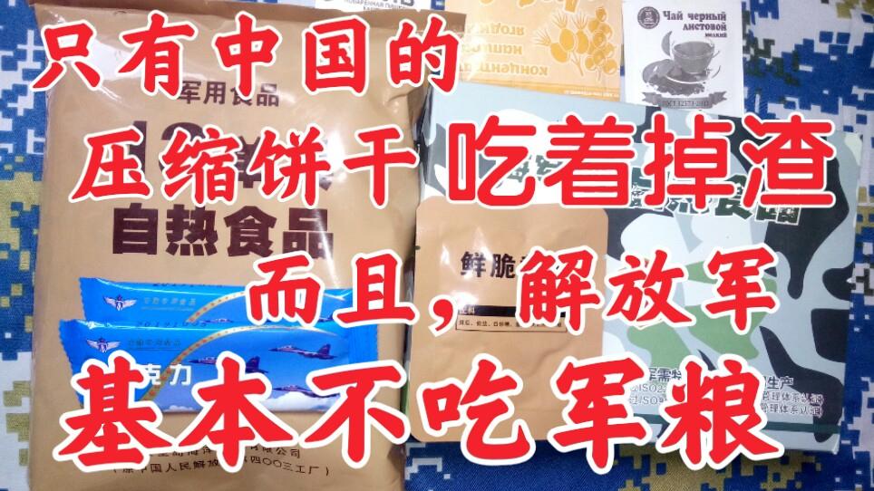 其实,只有中国的压缩饼干吃着掉渣。还有,解放军很少吃自热食品