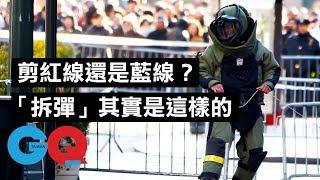 剪紅線還是藍線?「拆除炸彈」其實是這樣的|科普小知識|GQ Taiwan