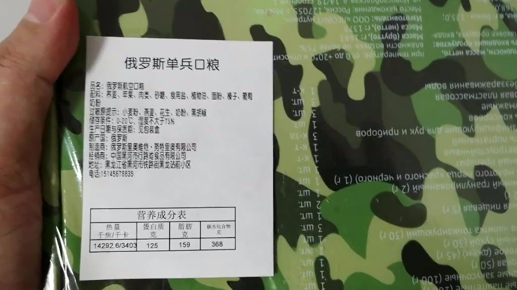 军粮开箱:俄罗斯空天军与哈萨克斯坦军粮