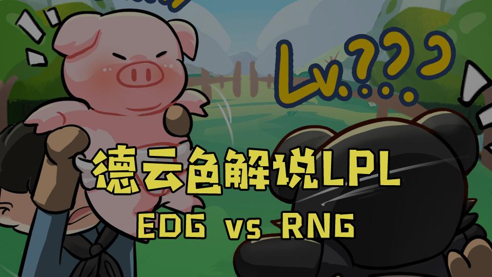 【德云色解说LPL】EDG vs RNG:我韩服第一,咋了?