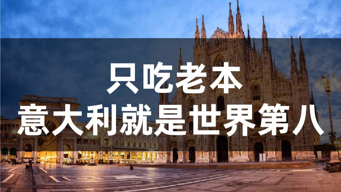 【国家经济学】好运用光的意大利