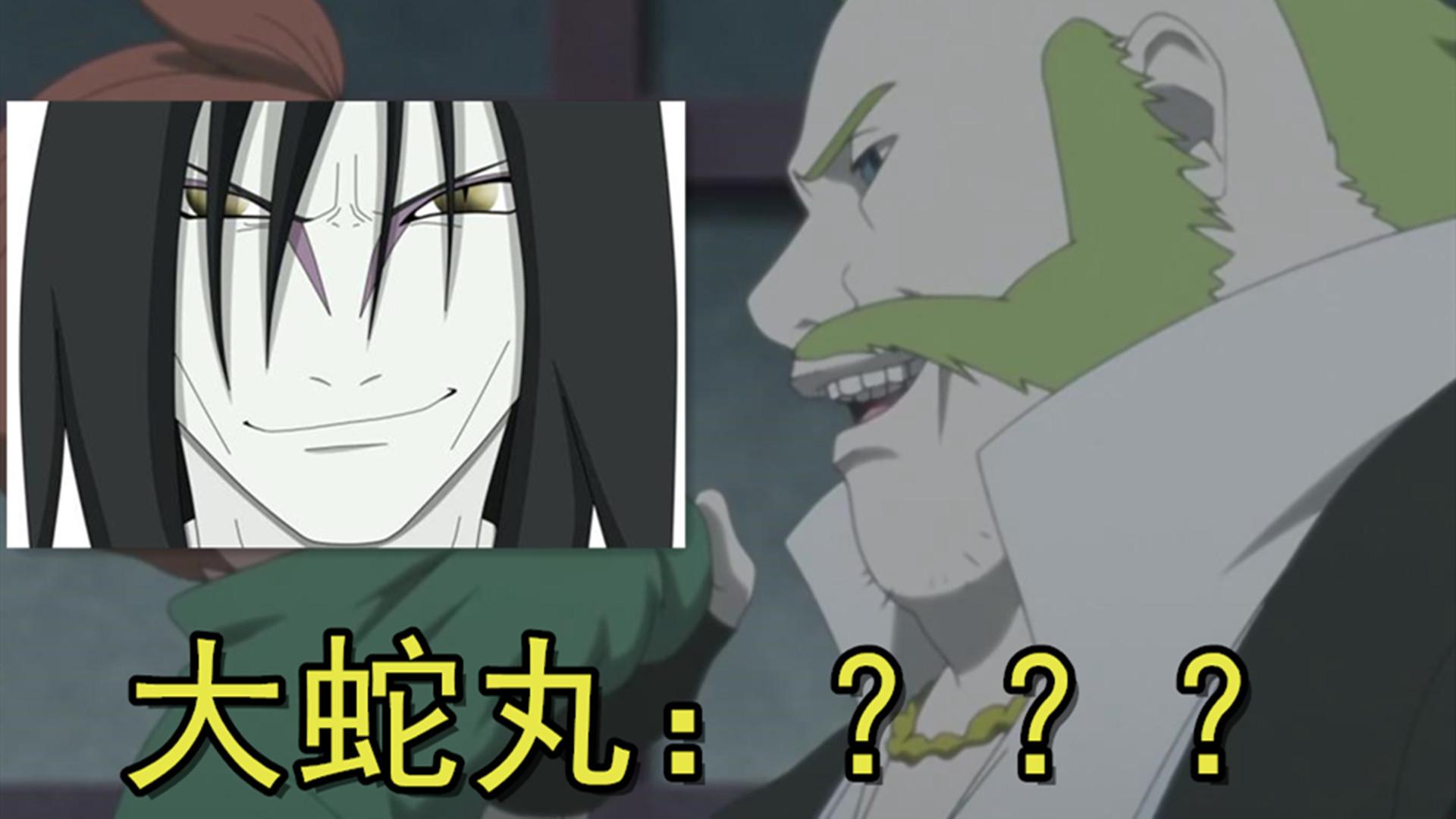 """吐槽博人传150话,大蛇丸被称呼为""""那小子""""?!"""